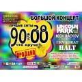 Дискотека 90 и 2000 Большой концерт 12 мая 2019 Клуб «Брюгге» Минск (фирменный билет)