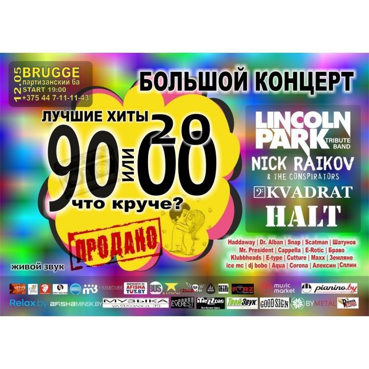 Дискотека 90 и 2000 Большой концерт в Минске (фирменный билет)