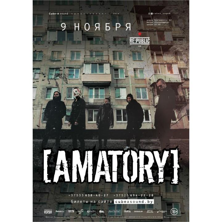 Amatory в Минске