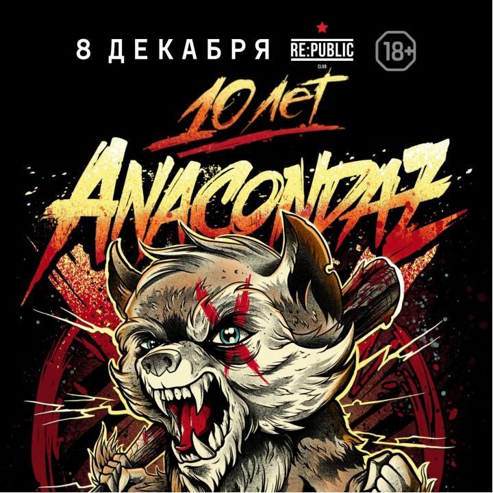 Anacondaz в Минске