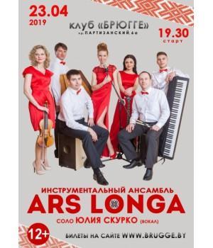 Ars Longa 23 апреля 2019 Клуб «Брюгге» Минск (фирменный билет)
