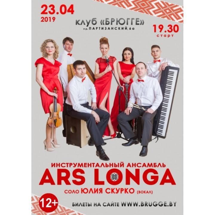 Ars Longa в Минске (фирменный билет)