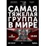БАУ в Минске (фирменный билет)
