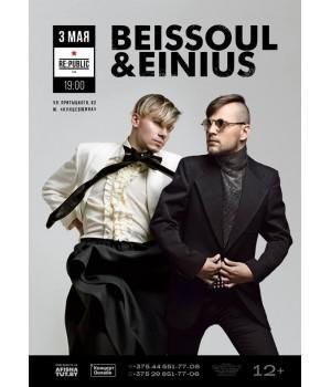 Beissoul & Einius 3 мая 2019 Клуб «RE:PUBLIC» Минск (фирменный билет) Столик
