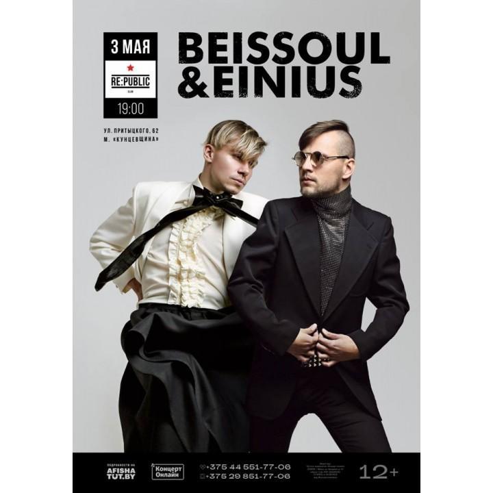 Beissoul & Einius в Минске (фирменный билет) Танцпол