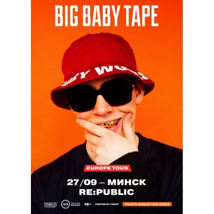 Big Baby Tape в Минске (фирменный билет)