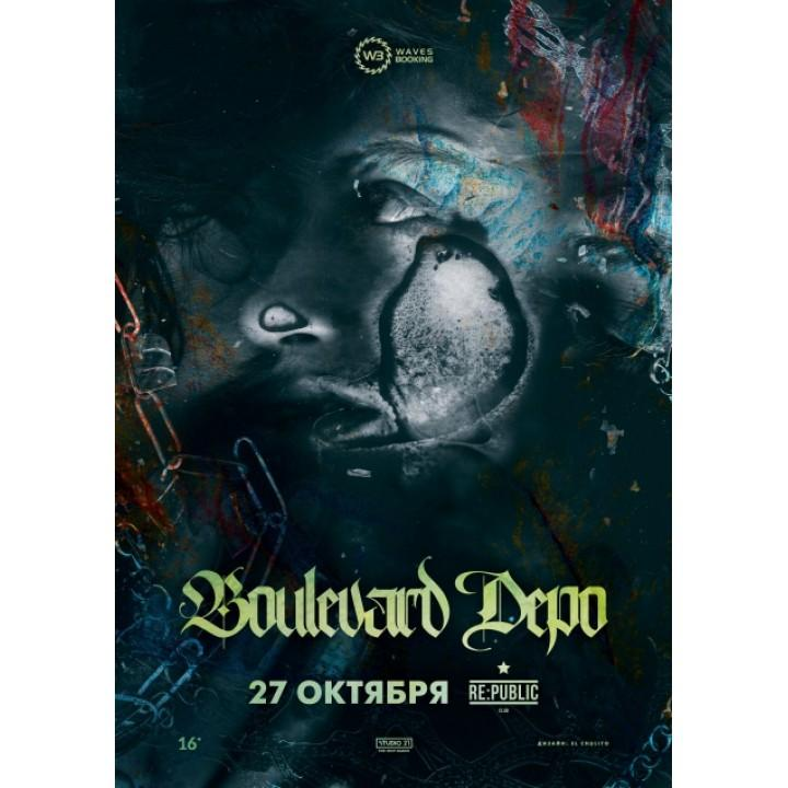 Boulevard Depo в Минске (фирменный билет)