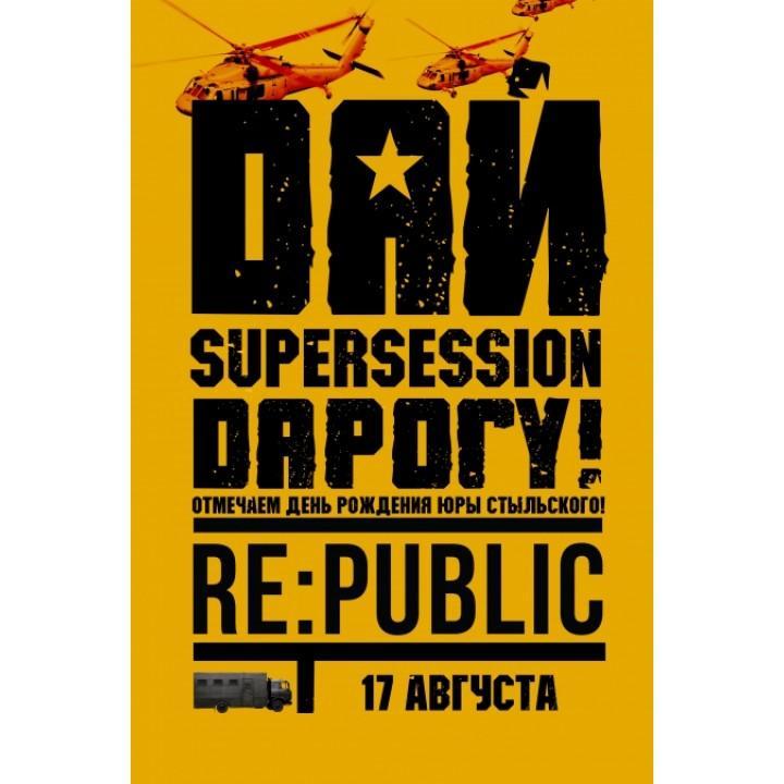 Дай Дарогу! в Минске