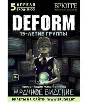 Deform 5 апреля 2019 Клуб «Брюгге» Минск (фирменный билет)