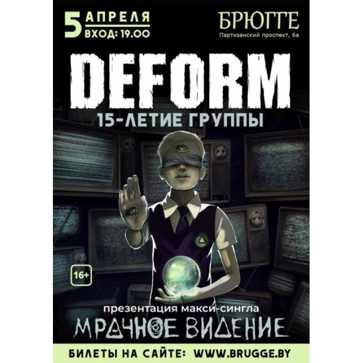 Deform в Минске (фирменный билет)
