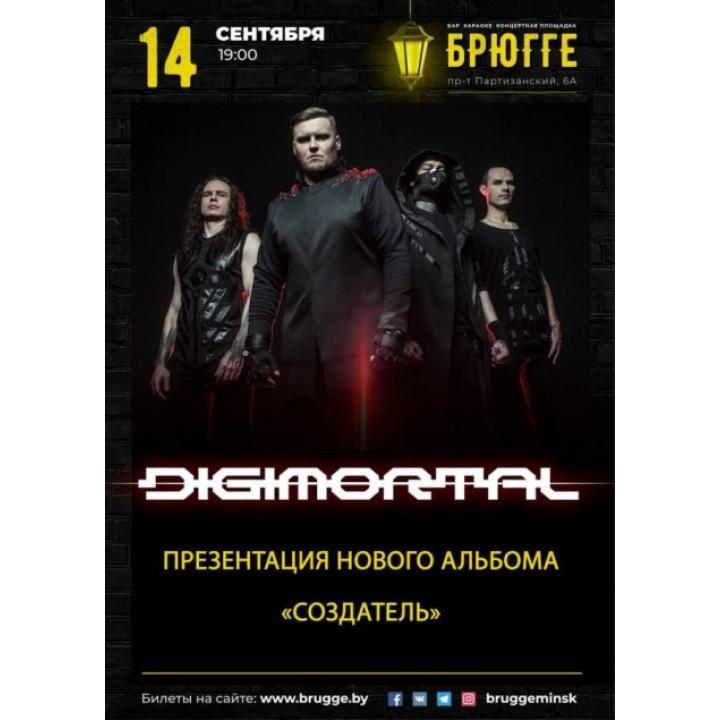 Digimortal в Минске (фирменный билет)