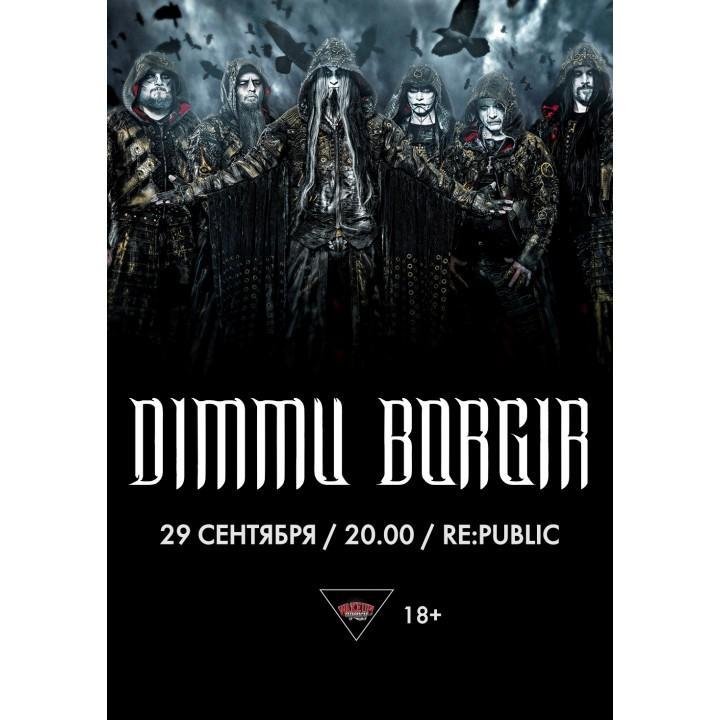 Dimmu Borgir в Минске
