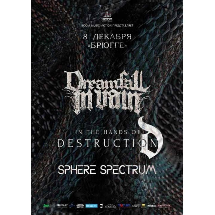 Dreamfall In Vain / Sphere Spectrum / ITHOD в Минске