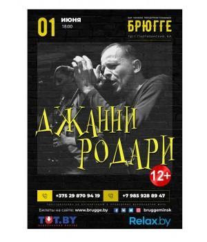 Джанни Родари 1 июня 2019 Клуб «Брюгге» Минск (фирменный билет)