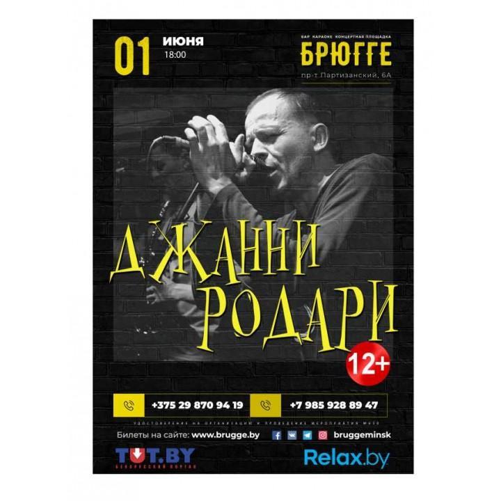 Джанни Родари в Минске (фирменный билет)