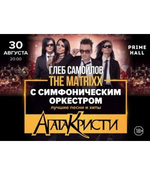 Глеб Самойлов & The Matrixx 30 августа 2019 Клуб «RE:PUBLIC» Минск (фирменный билет)