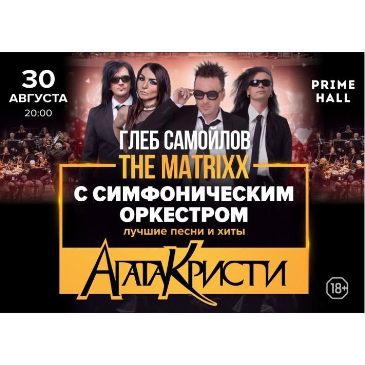 Глеб Самойлов & The Matrixx в Минске (фирменный билет)