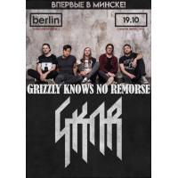Grizzly Knows No Remorse 19 октября 2019 Клуб «Berlin» Минск (фирменный билет)