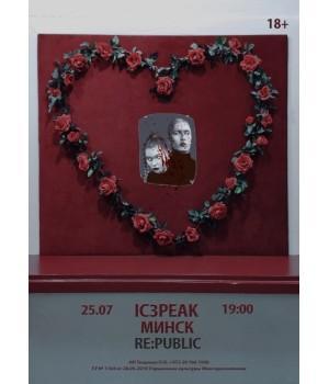 IC3PEAK 25 июля 2019 Клуб «RE:PUBLIC» Минск (фирменный билет)