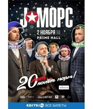 J:МОРС 2 ноября 2019 «Prime Hall» Минск