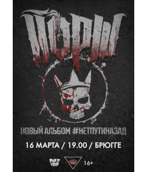 ЙОРШ 16 марта 2019 Клуб «Брюгге» Минск