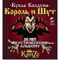 КняZz 9 августа 2019 Клуб «Prime Hall» Минск (фирменный билет)