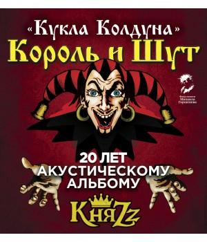 КняZz 9 августа 2020 Клуб «Prime Hall» Минск (фирменный билет)