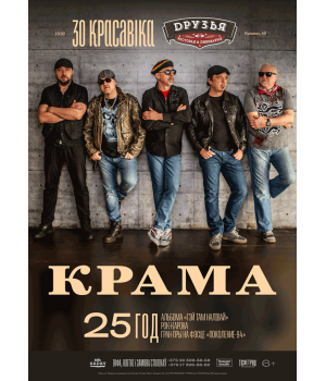 Крама 30 апреля 2019 Ресторан-пивоварня «Друзья» Минск (фирменный билет) Танцпол