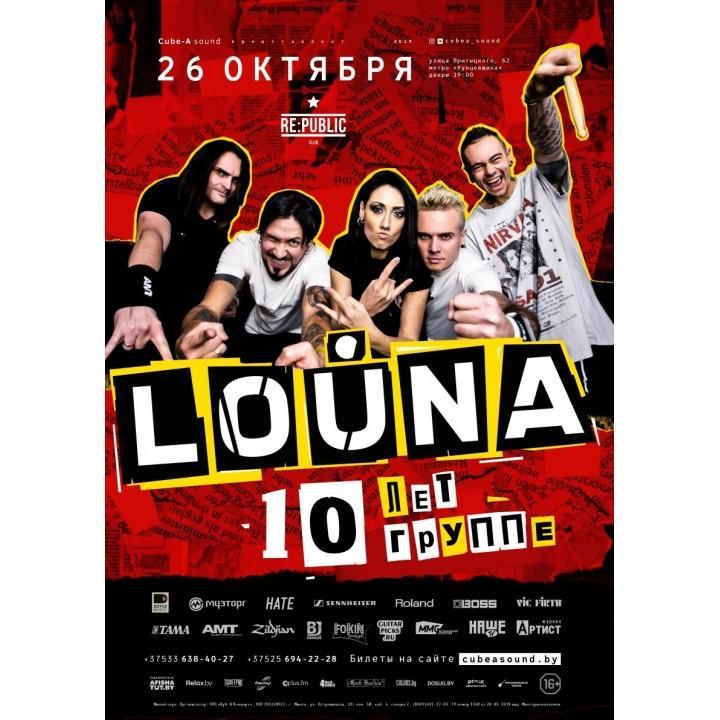 Louna в Минске