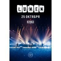 Lumen 25 октября 2019 Клуб «RE:PUBLIC» Минск (фирменный билет)