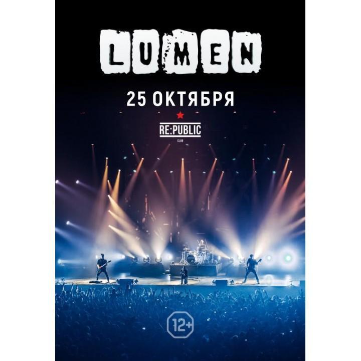 Lumen в Минске (фирменный билет)