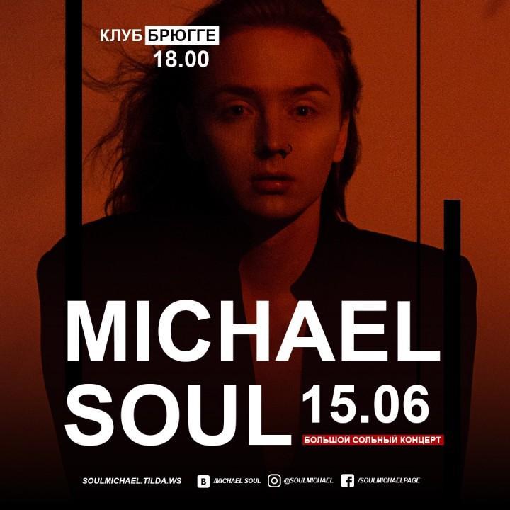 Michael Soul в Минске (фирменный билет) Танцпол