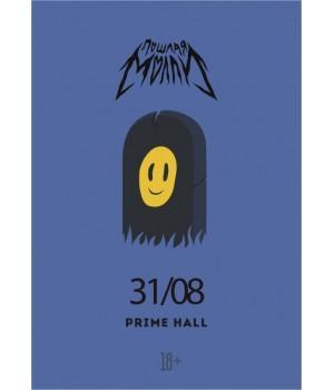 Пошлая Молли 31 августа 2019 «Prime Hall» Минск (фирменный билет)