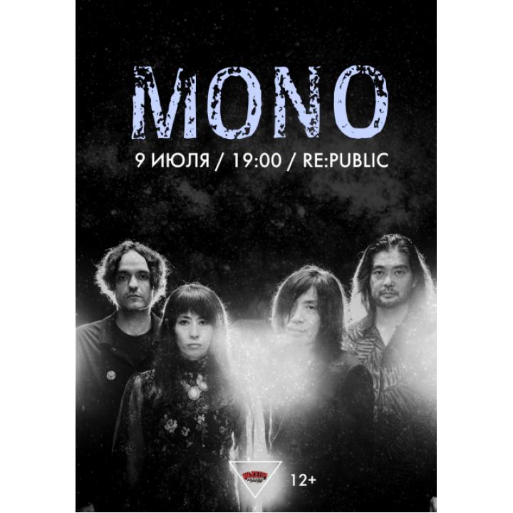 Mono в Минске