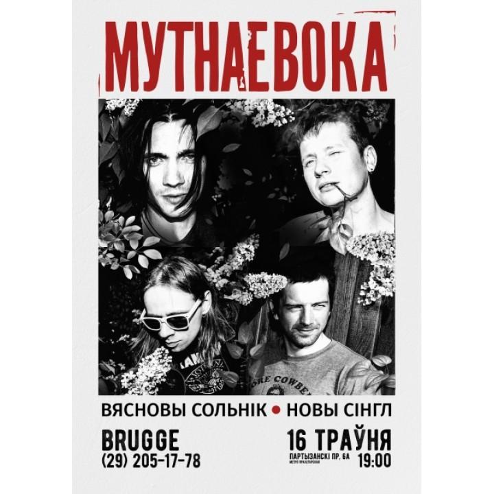 Мутнаевока в Минске (фирменный билет)