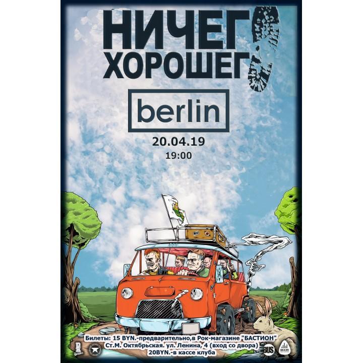 Ничего Хорошего в Минске (фирменный билет)