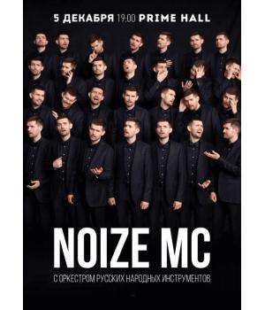 Noize MC с Оркестром русских народных инструментов 5 декабря 2019 «Prime Hall» Минск (фирменный билет)