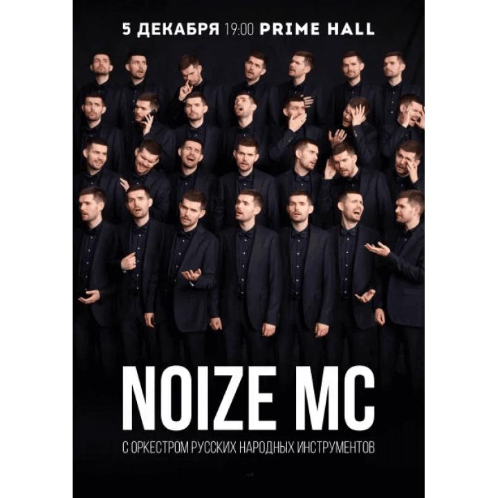 Noize MC с Оркестром русских народных инструментов в Минске (фирменный билет)