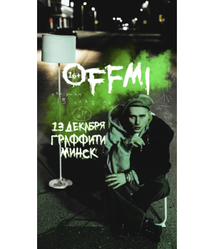 OFFMi 13 декабря 2019 Паб-клуб «Граффити» Минск (фирменный билет)