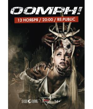 Oomph! 13 ноября 2019 Клуб «RE:PUBLIC» Минск