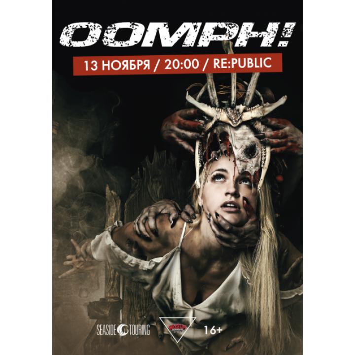 Oomph! в Минске