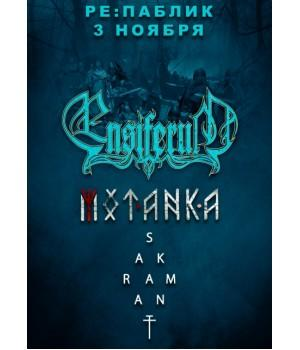 PaganFest - Ensiferum + Motanka + Sakramant 3 ноября 2019 Клуб «RE:PUBLIC» Минск (фирменный билет)