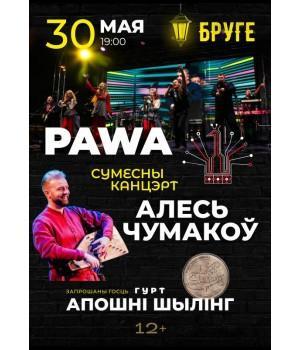 Pawa 30 мая 2019 Клуб «Брюгге» Минск (фирменный билет)