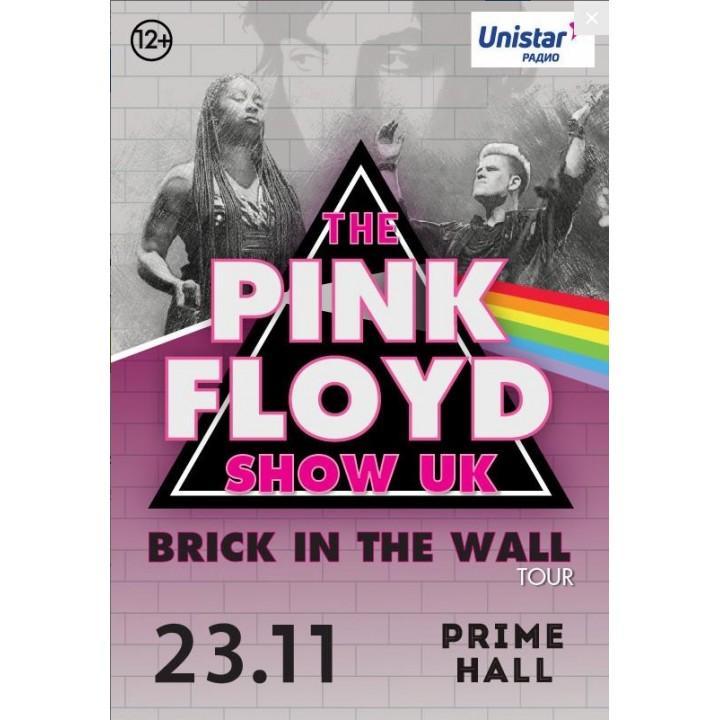 Pink Floyd шоу-трибьют в Минске (фирменный билет)