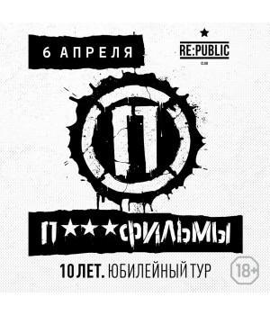 П-фильмы 6 апреля 2019 Клуб «RE:PUBLIC» Минск