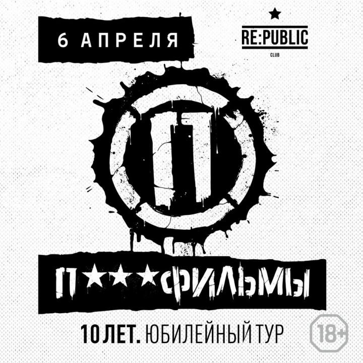 П-фильмы в Минске