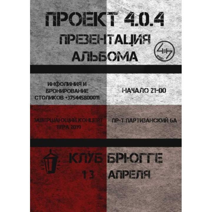 Проект 4.0.4 в Минске (фирменный билет)