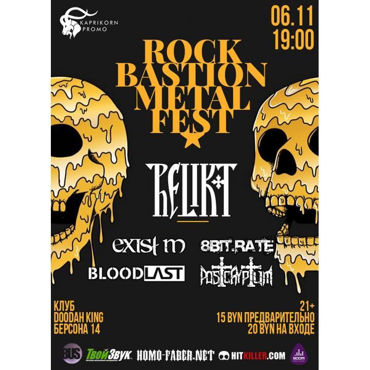 Rock Bastion Metal Fest в Минске (фирменный билет)