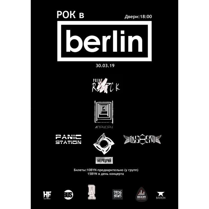 Рок в Берлине в Минске (фирменный билет)