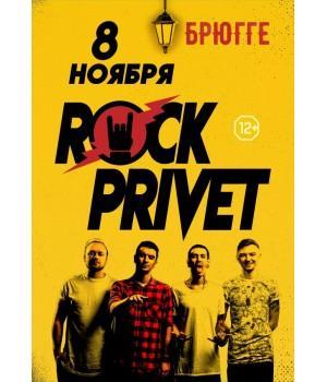 Rock Privet 8 ноября 2019 Клуб «Брюгге» Минск (фирменный билет)